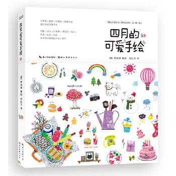 绘森活·四月的手绘零基础用色铅笔,马克笔,ps绘制简单插画的教程,手