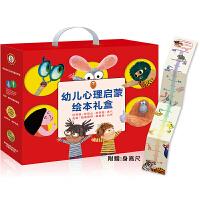 幼儿心理启蒙绘本礼盒:3~6岁心理必备8项素质(世界观、竞争观、家庭观、好奇心、合作、勇气、友谊、拓展视野)