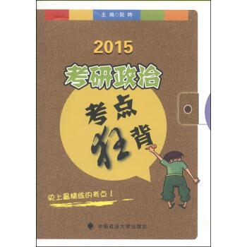 2015考研政治考点狂背   阮晔   9787562056331   中国政法大学出版社  正版图书书籍  畅销书籍