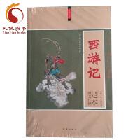 【正版】西游记 中国古典名著 图文注释足本