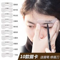 眉卡眉笔 一字眉毛眉形刮修眉刀画眉套装初学者美颜工具SN2799 画眉卡