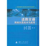 道路交通系统仿真技术与应用邓建华9787118086935国防工业出版社