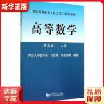 高等数学(第五版)上册 刘浩荣 同济大学出版社9787560851419【新华书店 全新正版书籍】
