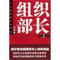 正版全新 大木组织部长系列2:组织部长(第2部)