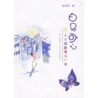 [二手9成新]白马可心:一个小女孩的幸福时光李牧雨9787536534278四川少儿出版社