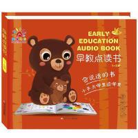 有声画板0-1-2-3岁有声图书宝宝幼儿启蒙早教认知书儿童早教挂板早教玩具识字卡发声语音有声挂图早教机点读机有声画板