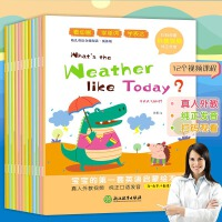 全12册有声绘本 幼儿英语分级阅读.预备级 宝宝的第一套英语启蒙绘本 3-6周岁儿童英文自然拼读教材练习零基础学英语口语