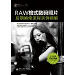 RAW格式数码照片后期编修流程实例精解(全彩)(含DVD光盘1张)