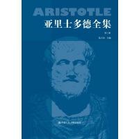 亚里士多德全集第八卷(典藏本)