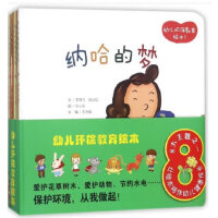 幼儿环保教育绘本(精装版)