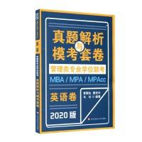 MBA-MPA -MPAcc管理类专业学位联考真题解析与模考套卷(2020版):英语