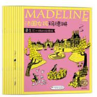 *大师绘本法国女孩玛德琳(全10册套装) + 限量赠送 中华唤醒经典诵读丛书 三字经 1本