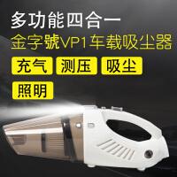 【支持当当礼品卡】金字�车载吸尘器 充气泵 干湿两用VP1 大功率四合一汽车用吸尘器