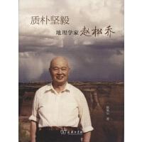 质朴坚毅――地理学家赵松乔 赵旭云 商务印书馆