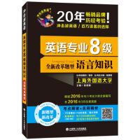 正版书籍M01 备考2018 冲击波英语 英语专业8级语言知识/英语专业八级改错 张艳莉 大连理工大学出版社 9787