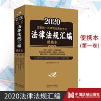 2020法律法规汇编 便携本 第一卷 国家统一法律职业资格考试 重点法律法规司法解释 中国法制出版社