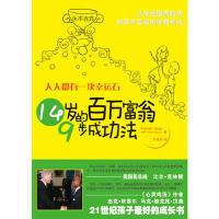 【正版全新直发】人人都有一块幸运石-14岁百万富翁9步成功法 (美)格雷,(美)哈里斯,刘海青 97875115044
