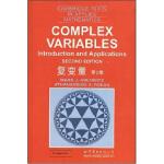 应用数学系列丛书:复变量(第2版) 阿布娄韦提兹(Ablowitz M.J) 世界图书出版公司 97875062918