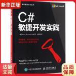 C#敏捷开发实践 [英]加里・麦克莱恩・霍尔(Gary McLean Hall)