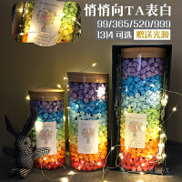 创意手工成品星星瓶子幸运星许愿折纸条玻璃瓶千纸鹤男友生日礼物