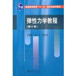 弹性力学教程(修订版)