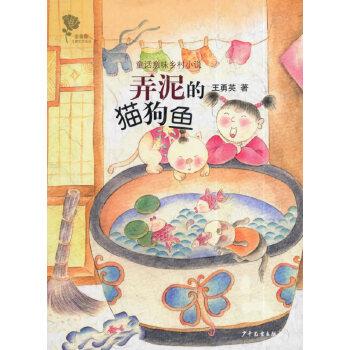金蔷薇儿童文学金品-弄泥的猫狗鱼