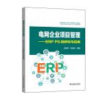 电网企业项目管理―― ERP PS的研究与应用