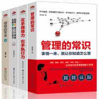 C 4本】管理的常识 狼性团队管理方面的书籍 畅销书排行榜企业管理书籍餐饮经济物业洒店商业思维管理学书籍 领导力 成人