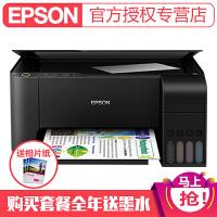 爱普生(EPSON)L3118墨仓式智能照片打印机办公家用彩色喷墨一体机连供打印复印扫描替L380 L360