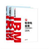 IBM商业价值报告(3册) 认知计算与人工智能+社交化业务+物联网+ 东方出版社