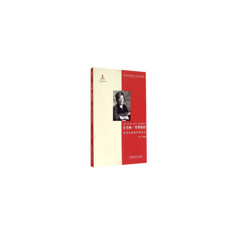 【正版全新直发】杰奎琳 里博格特:美国埃莫森学院院长 张龙 9787565711565 中国传媒大学出版社