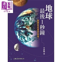 【中商原版】认识科学能拯救世界吗?港台原版 少儿百科科普 7+岁