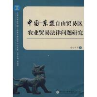 中国―东盟自由贸易区农业贸易法律问题研究 曾文革 厦门大学出版社 9787561548929