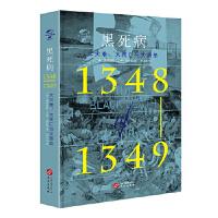 【二手书9成新】华文全球史002 黑死病:大灾难、大死亡与大萧条(13481349)[英]弗朗西斯・艾丹・加斯凯978