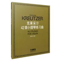 正版全新 克莱采尔42首小提琴练习曲