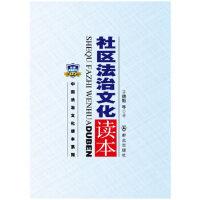 社区法治文化读本 于德魁 群众出版社 9787501450732 【新华书店,稀缺珍藏书籍!】