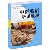 高等院校新概念中医英语系列教材:中医英语听说教程
