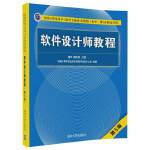 �件�O���教程(第5版)