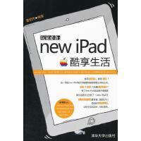 new iPad酷享生活 董明秀编著 9787302295150 清华大学出版社【直发】 达额立减 闪电发货 80%城市