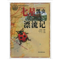 七星瓢虫漂流记/儿童科学探索丛书