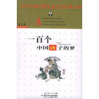 一百个中国孩子的梦――百年百部中国儿童文学经典书系