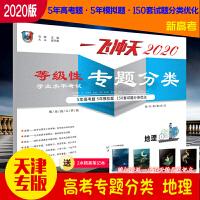 官方授权赠2个本2020一飞冲天高考专题分类 地理 天津市五年真题 五年模拟 150套试题 含答案天津高考