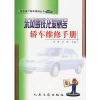 东风雪铁龙爱丽舍轿车维修手册 9787114046612 人民交通出版社