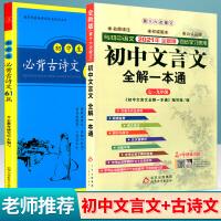 初中文言文全解一本通+初中生必背古诗文61篇初中通用版