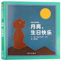 月亮,生日快乐 月亮小熊的故事 0-2-3-6岁宝宝幼儿暖心绘本故事书 儿童启蒙绘本图画故事书 亲子共读睡前故事书 正