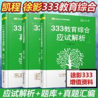 】凯程333教育综合2020考研凯程333应试解析+应试题库+教