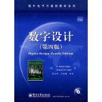 【正版当天发】数字设计(第四版)(含CD光盘1张) 徐志军 尹廷辉 等 9787121102608 电子工业出版社