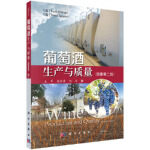 【正版直发】葡萄酒生产与质量(原著第二版) (英)基思・格兰杰(Keith Grainger),黑兹尔・塔特索尔( 9