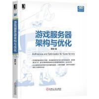 【新书店正版】游戏服务器架构与优化蔡能机械工业出版社9787111595472