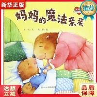 满满的爱-妈妈的魔法亲亲 方锐 江西高校出版社9787549368242【新华书店 品质无忧】